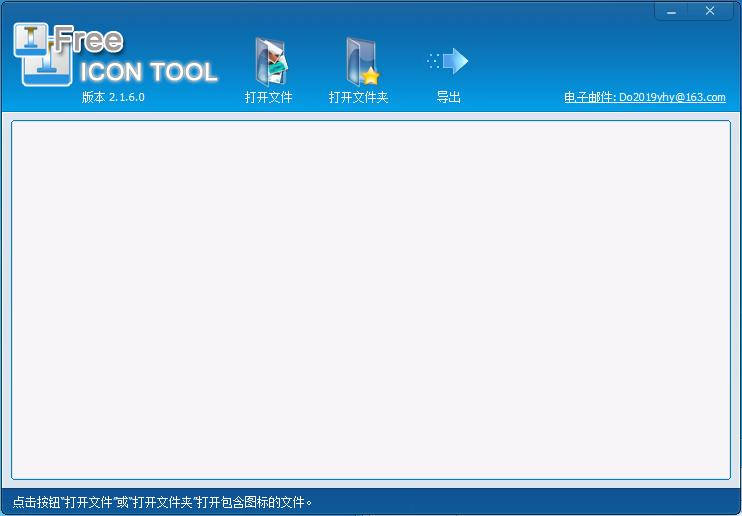 ICO�D�颂崛∑�(Free Icon Tool)截�D0