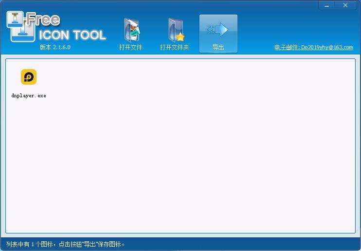ICO图标提取器(Free Icon Tool)截图1