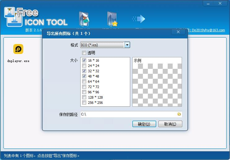 ICO图标提取器(Free Icon Tool)截图2