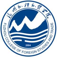 福州外语商贸学院图书馆