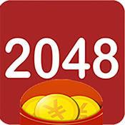 ��狂2048�t包版
