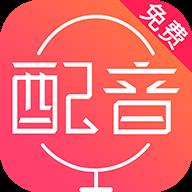 免费文字配音神器app