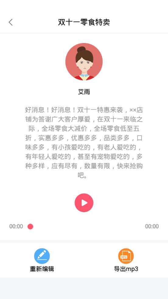 免�M文字配音神器app截�D