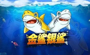 金鲨银鲨版本大全