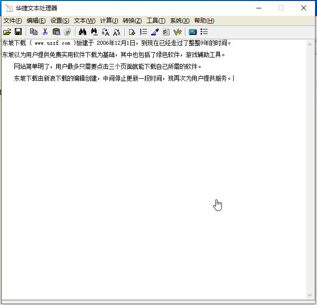 华捷文本处理器截图0