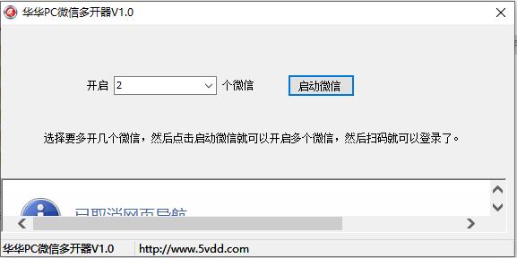 �A�APC微信多�_器截�D0