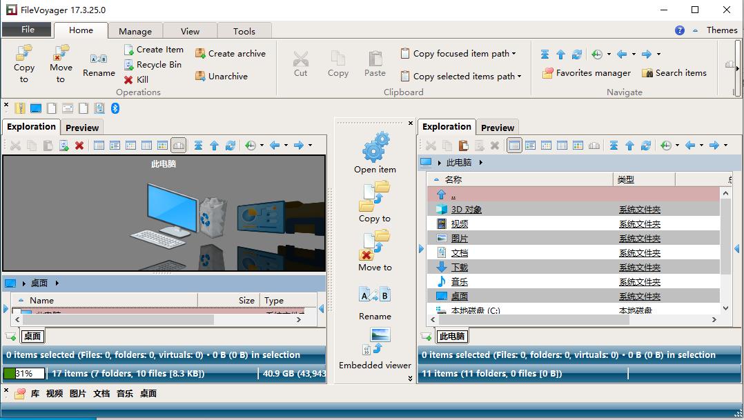 可�化文件管理工具(FileVoyager)截�D1