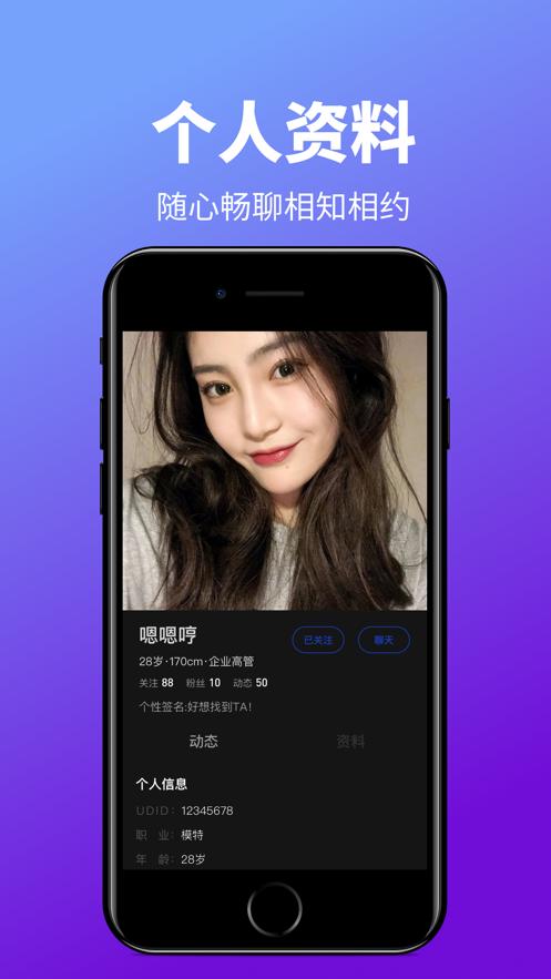 甜�s交友app截�D