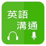 日常英�Z�贤�W�工具(Learn English for Chinese)