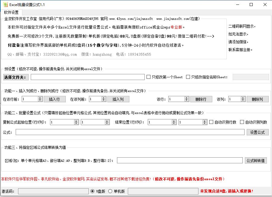 金浚Excel批量�O置公式�件截�D0