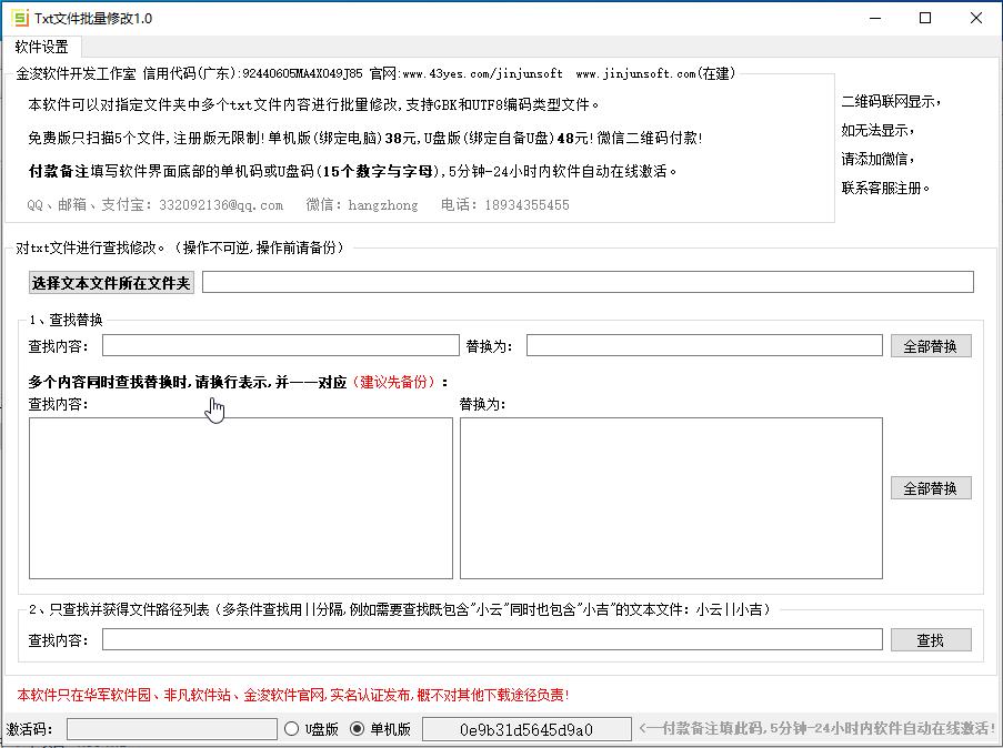 金浚TXT文件批量修改工具截�D0