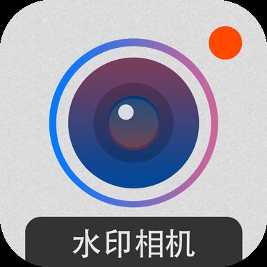 打卡水印相机app