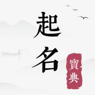 宝宝起名宝典2020属鼠免费版