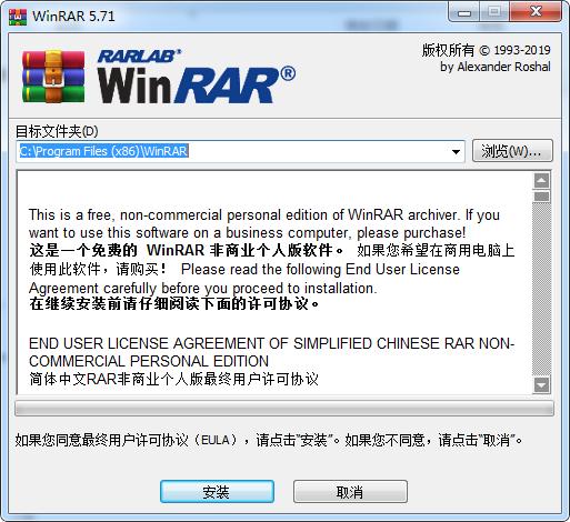 WinRAR截图1