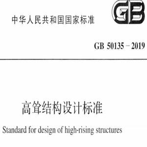 GB 50135-2019 高耸结构设计标准PDF免费版