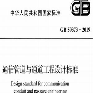 GB 50373-2019 通信管道与通道工程设计标准PDF免费版