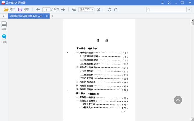 四�~草PDF��x器截�D1