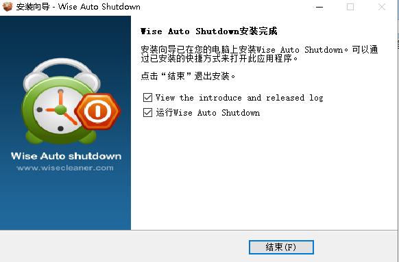 定时关机工具(Wise Auto Shutdown)截图0