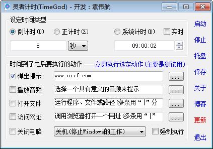 TimeGod(灵者计时小工具)截图0