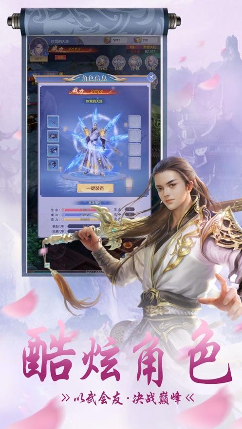 灵剑西游游戏截图