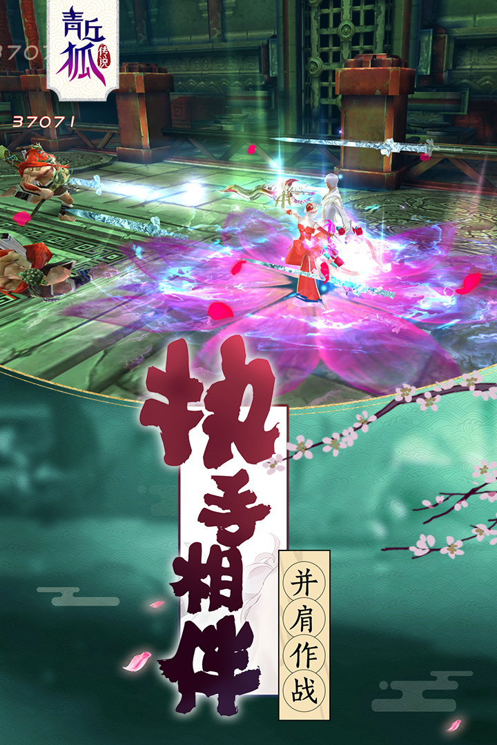 青丘狐仙周年版截图