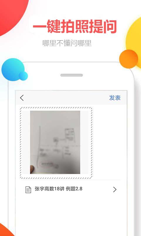 考研星球app截图