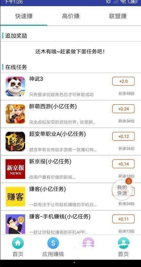 熊猫试客赚钱软件截图