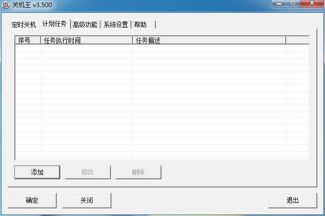 关机王自动定时关机软件截图1