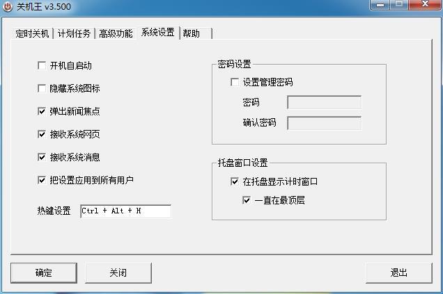 关机王自动定时关机软件截图3