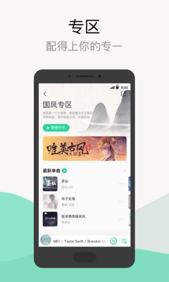 QQ音�钒沧堪�(qq音��2019手�C版)截�D
