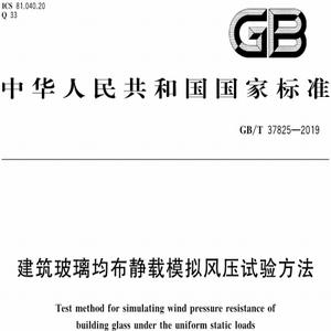 GB�MT 37825-2019 建筑玻璃均布静载模拟风压试验方法PDF