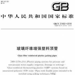 GB�MT 21492-2019 玻璃纤维增强塑料顶管PDF免费版