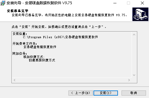 安易硬盘数据恢复软件截图0