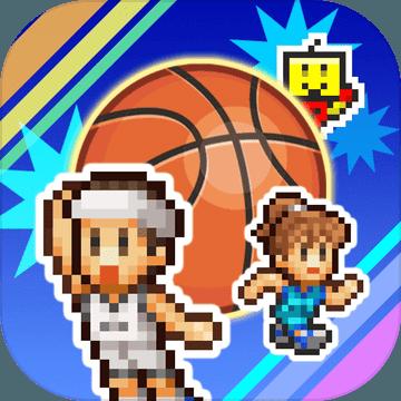 篮球热潮物语中文版