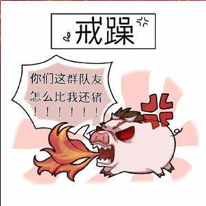 王者荣耀猪八戒搞笑表情包精选版