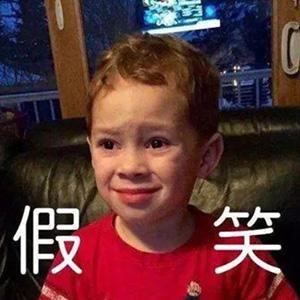 假笑男孩搞笑表情包图片免费版