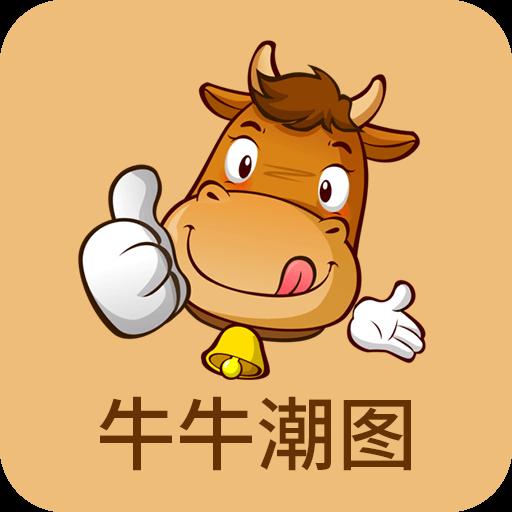 牛牛潮图app