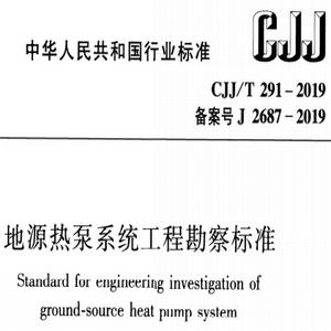 CJJ�MT 291-2019 地源热泵系统工程勘察标准