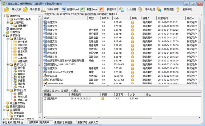 TeamDoc文档管理系统截图0