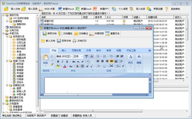 TeamDoc文档管理系统截图1