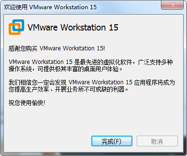VMware Workstation Pro15注册机截图0