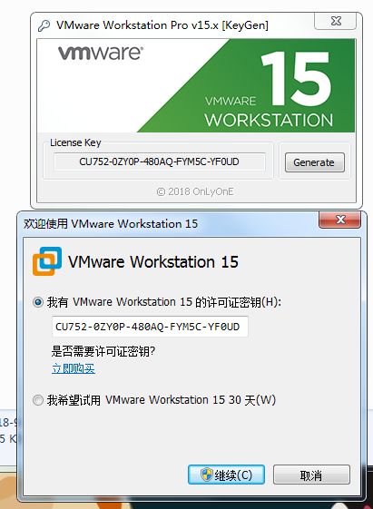 VMware Workstation Pro15注册机截图1