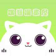 咪酱漫画屋app