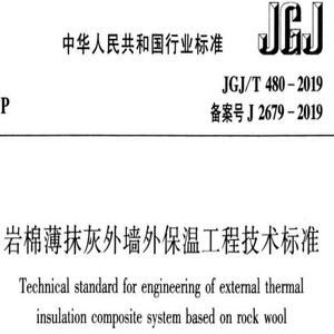 JGJ/T 480-2019 ���ޱ�Ĩ����ǽ�Ᵽ�¹��̼�����