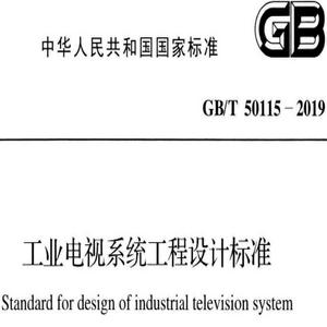 GB/T 50115-2019 ��ҵ����ϵͳ������Ʊ�