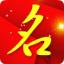 金宝贝取名软件6.2 官方最新版