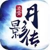 �`霄月影�髡�版1.02最新版