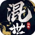 混世仙�[官方版1.12�Y包版