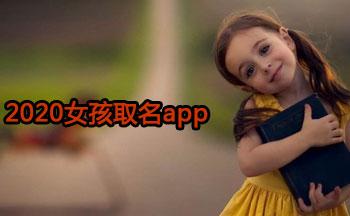 2020女孩取名app