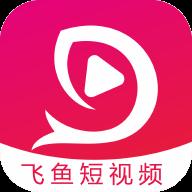 飞鱼短视频app